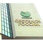Москва начинает частичную приватизацию Сбербанка