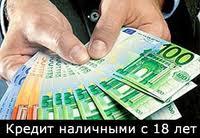 просьба о рефинансировании кредита