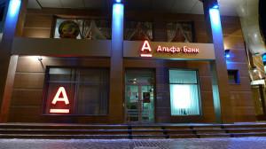 перевод Альфа-Банк