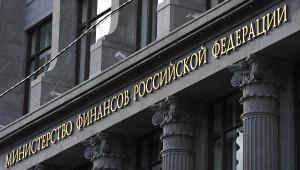 контрольно-ревизионное управление Министерства финансов