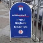 адреса Восточного банка
