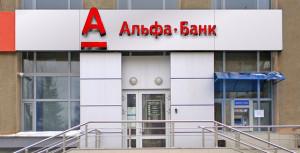 альфа банк кредит
