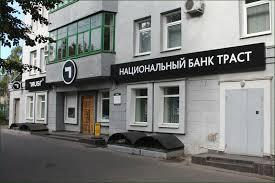 банк траст онлайн заявка