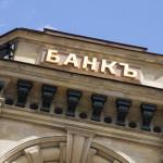 Самые надежные банки России на 2015 год