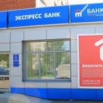 Вклады банка «Восточный Экспресс» на 2015 год