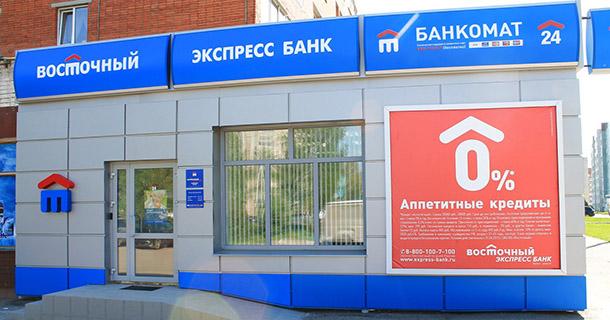 Вклады банка «Восточный Экспресс»