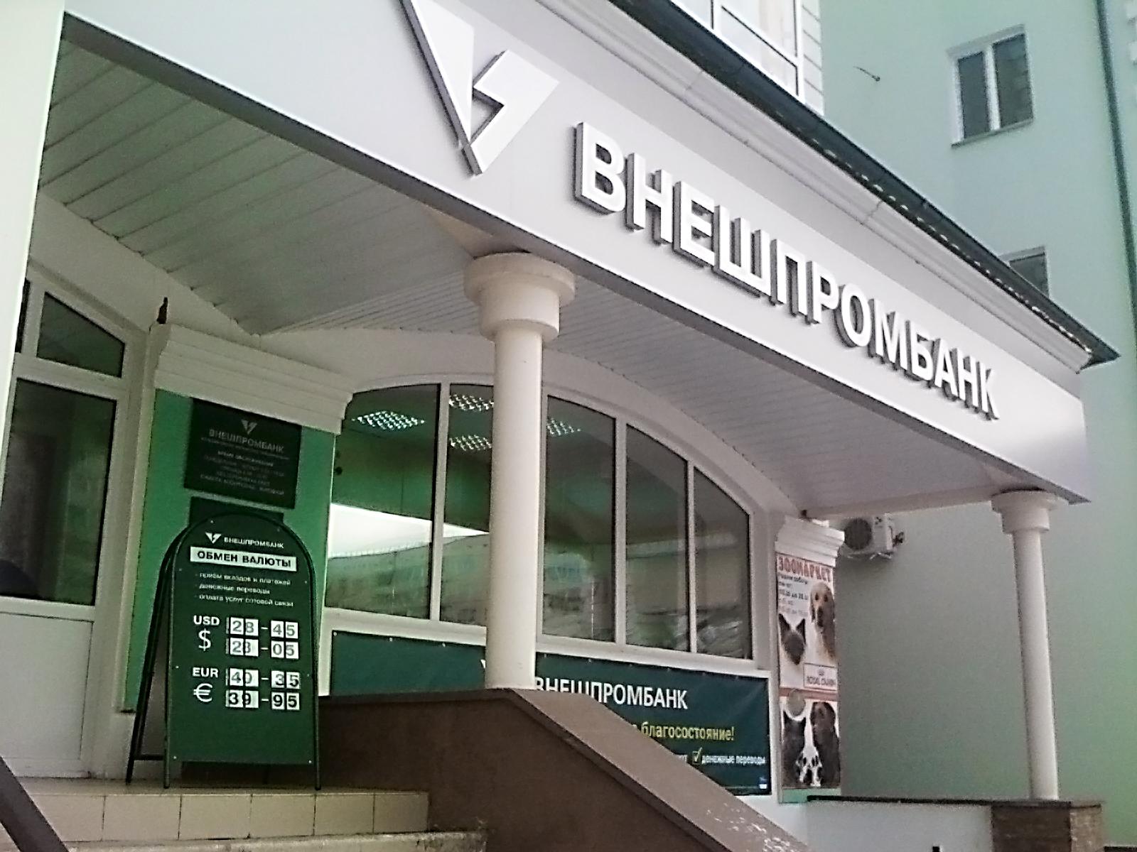 Вклады во Внешпромбанке в 2015 году