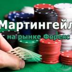 Стратегия форекс «Мартингейл»