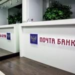 Банк почта России