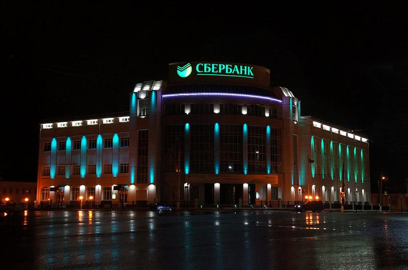 самый надежный банк России