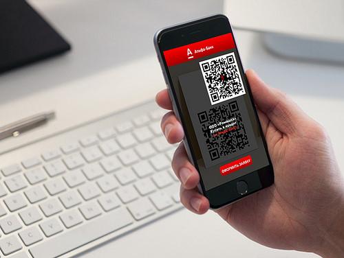 Альфа-банк онлайн заявка на кредит