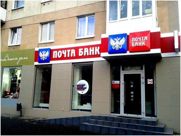 Почта Банк вклады физических лиц