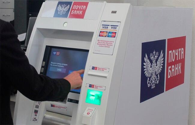 банк почта россии вклады физлиц