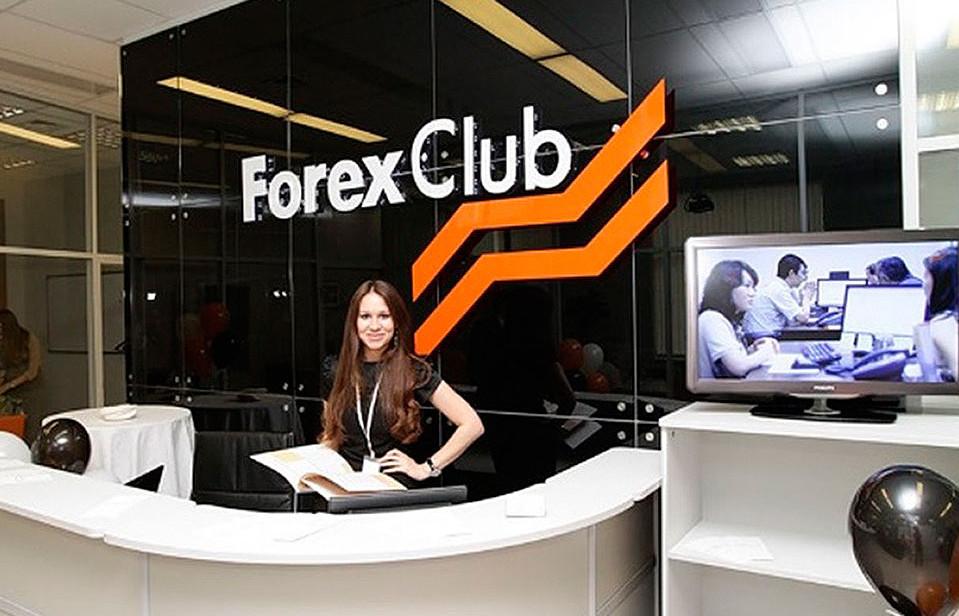 Брокер Forex Сlub