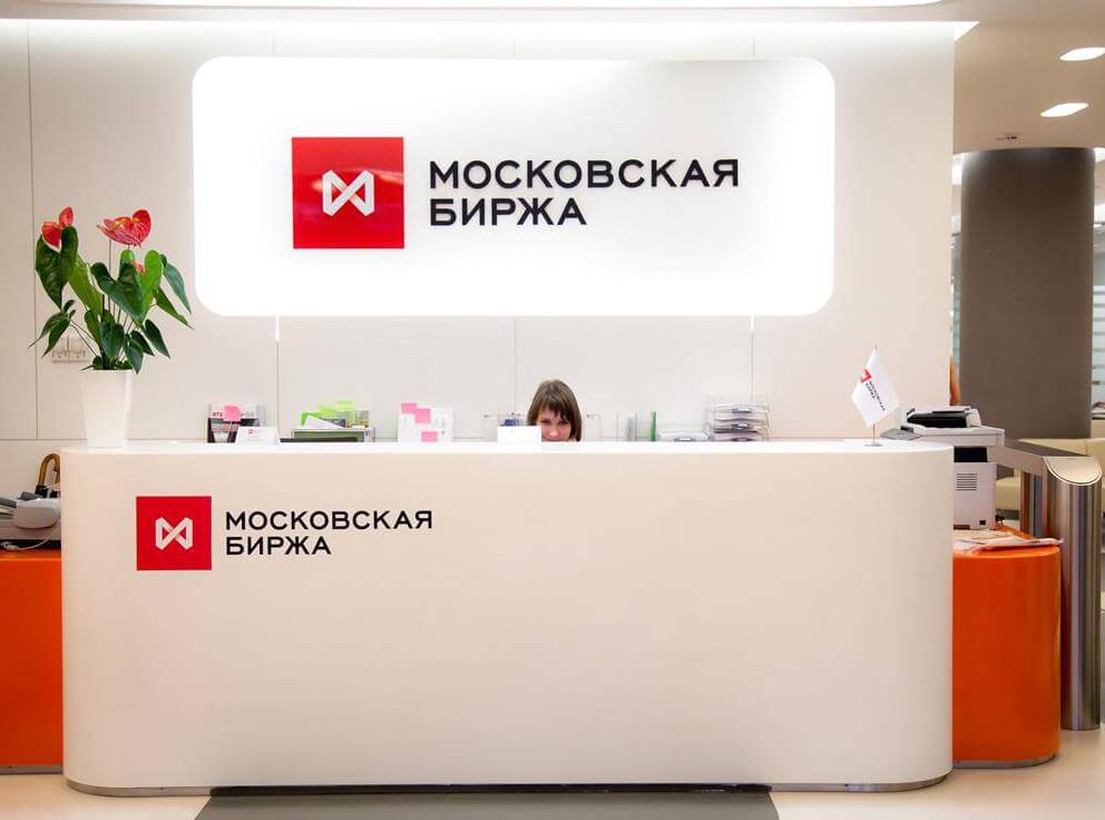 открыть счет на фондовой бирже россии