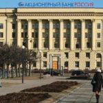 Банк Россия вклады физических лиц