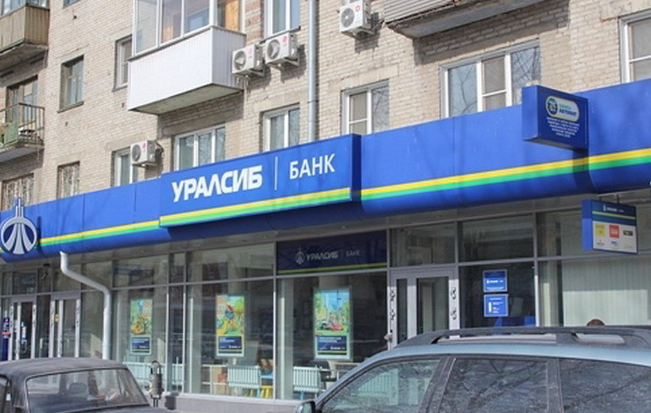 уралсиб банк депозиты