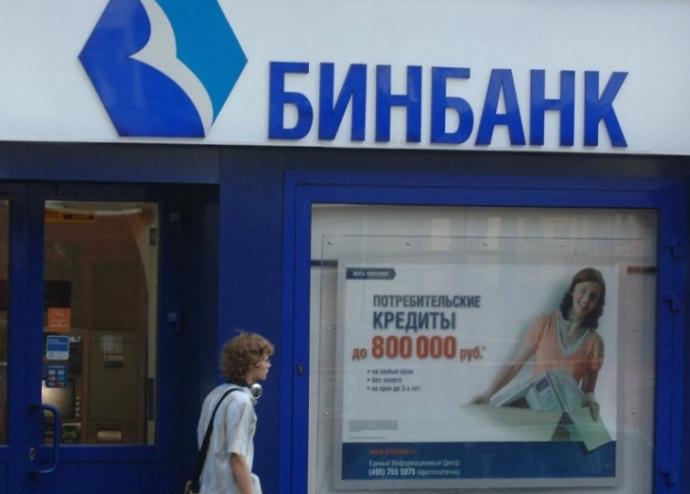 Банк Бинбанк кредиты